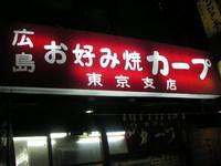 広島お好み焼 by カープ東京支部
