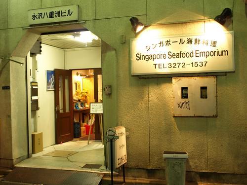 シンガポール・シーフード・エンポーリアム(八重洲)