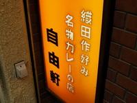 名物カレー by 自由軒(難波)