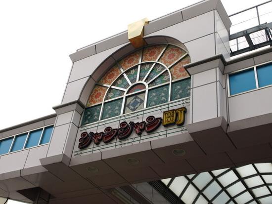 ベタベタ大阪ツアーへGO!!②