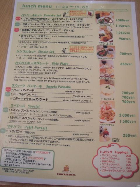 パンケーキランチ by PANCAKE DAYS(高円寺)