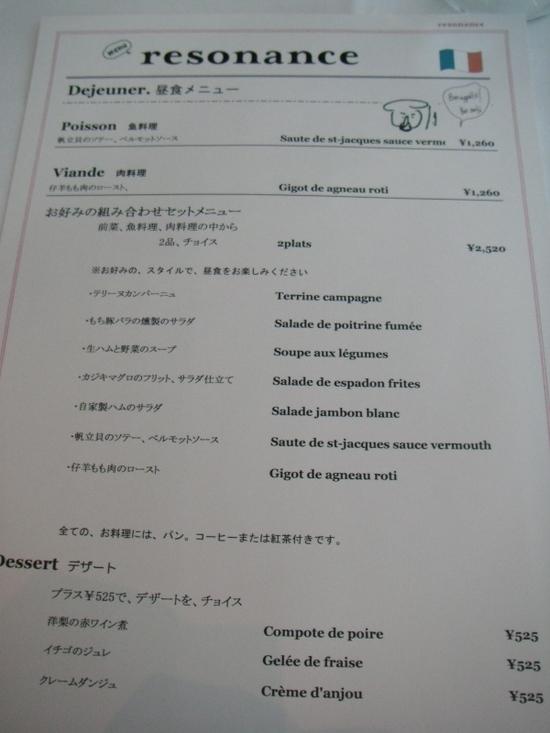 エンジェルズランチ by レゾナンス(丸の内)