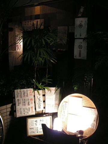 しゃぶ屋で癒される(神楽坂)