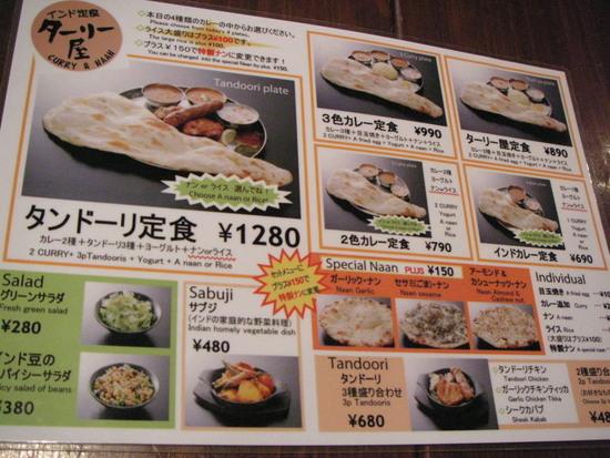 2種のカレーでお腹いっぱい by ターリー屋(新宿)