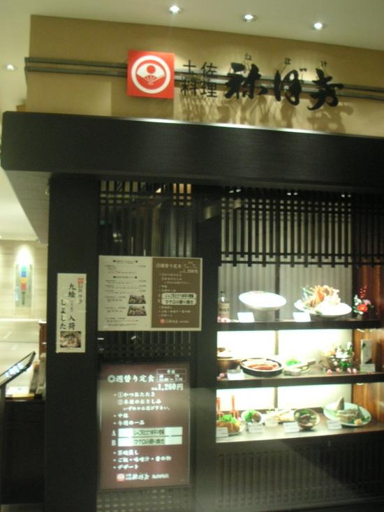 週替わり定食 by 土佐料理祢保希(丸の内)