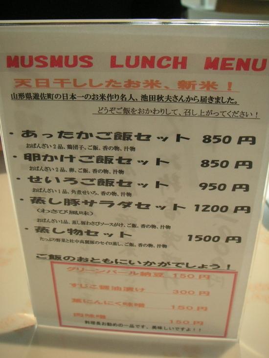 蒸し蒸しご飯 by MUSMUS(丸の内)