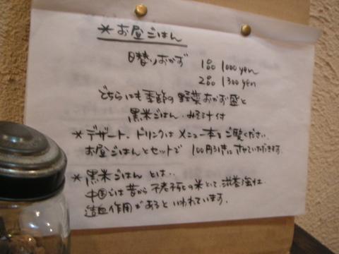 野菜たっぷりのランチで大満足! (奈良)