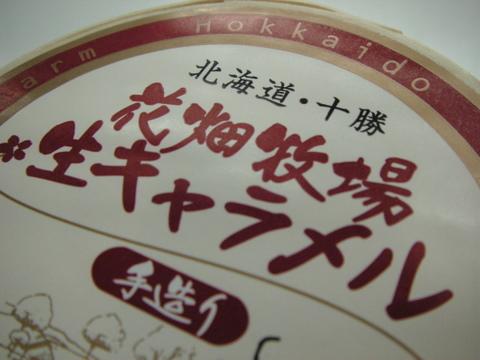 北海道土産!!