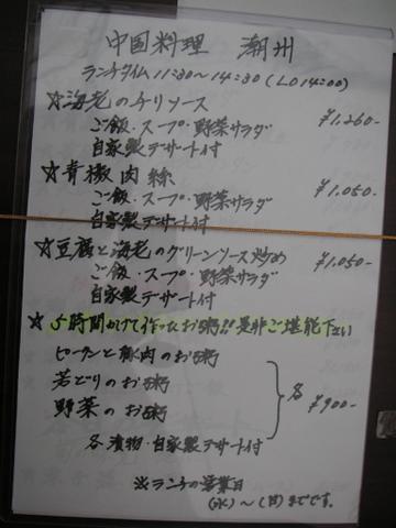 潮洲で素晴らしいランチを食べてきました(荻窪)
