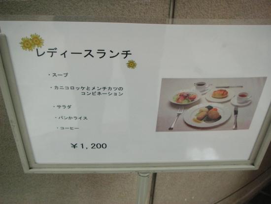 レディースランチ by 香味屋(丸の内)