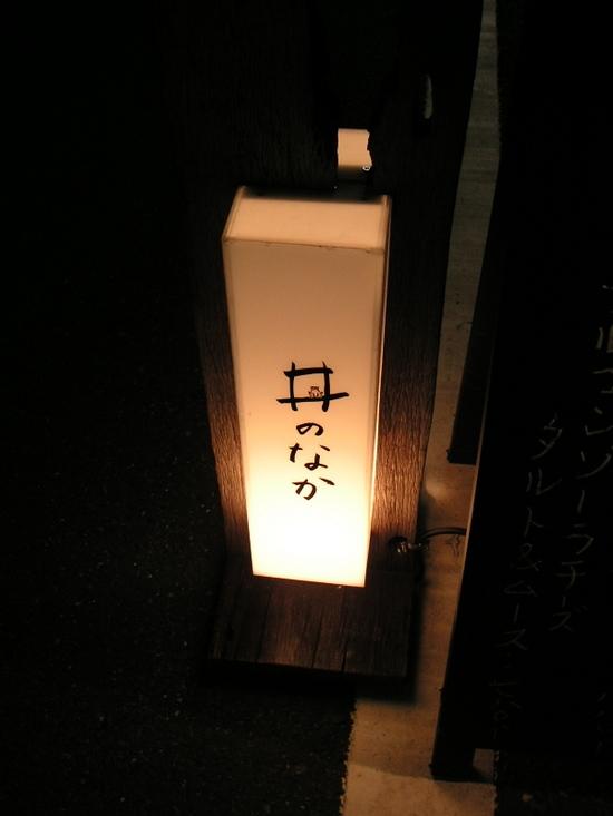 のむのむ会 by 井のなか(錦糸町)