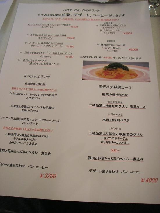 ボロネーゼ by アマルフィイモデルナ(丸の内)