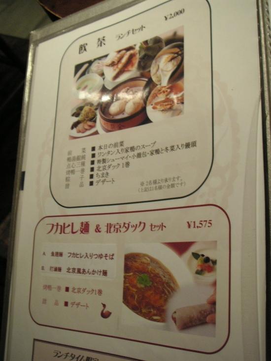 北京ダックとフカヒレ麺 by 全聚徳(銀座)