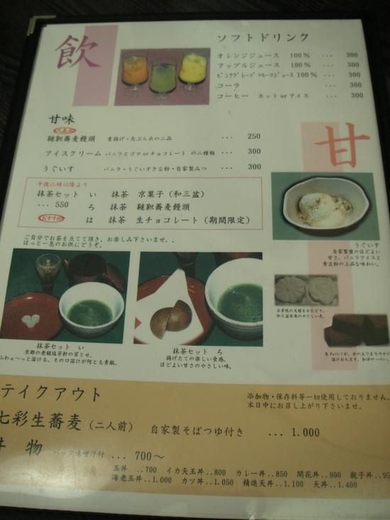 とろろ蕎麦 by 七彩(荻窪)