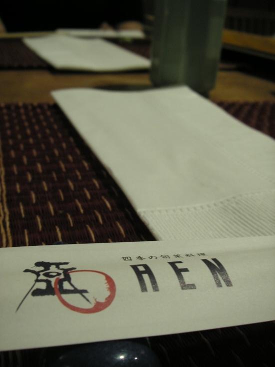 あえんセット by 四季の旬菜料理AEN(新宿)