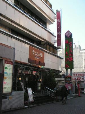 すっぴんの会 by なごみの湯 湯~とぴあ(荻窪)