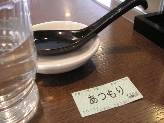 一番乗りであつもり by TETSU(品川)