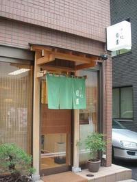 丁寧で美味しい by すし処目羅(京橋)