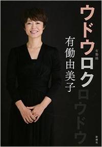有働由美子アナウンサー