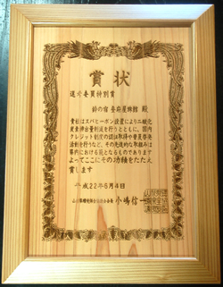 山形県環境保全推進賞 審査員特別賞