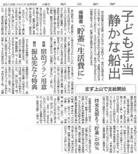 【朝日新聞】 子ども手当プラン登場