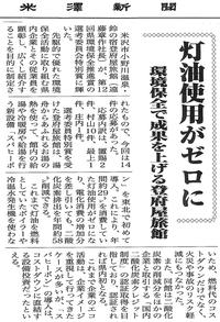 【米澤新聞】 灯油使用がゼロに