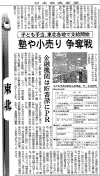 【日本経済新聞】 子ども手当 東北各地で支給開始