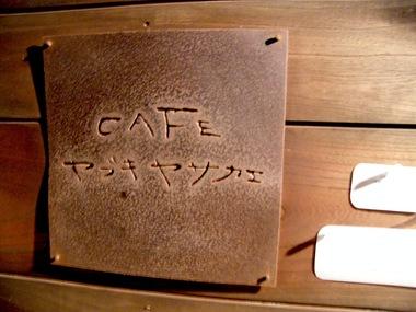 カフェ「ヤブキヤサカエ」@矢吹