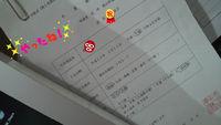 やっとこ、すっとこ〜〜〜!  ;´Д`)=3<フハァー