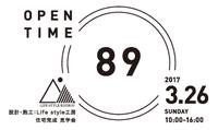 【3/26】オープンハウスのお知らせ。