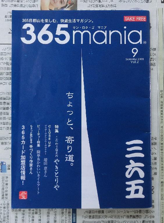 365マニア