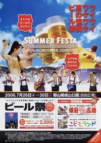 サマーフェスタ IN KORIYAMA  ビール祭り