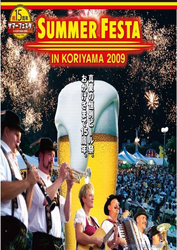 サマーフェスタ IN KORIYAMA2009