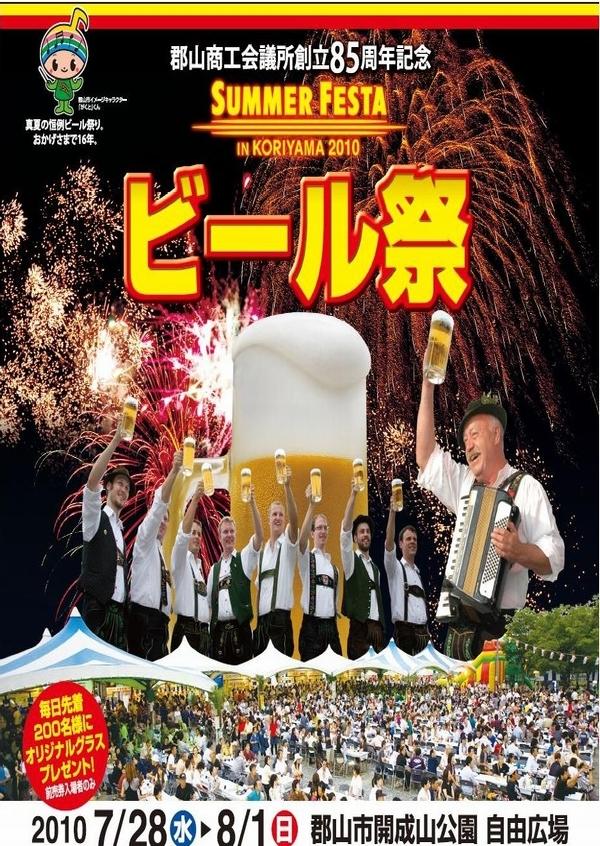 サマーフェスタ IN KORIYAMA2010