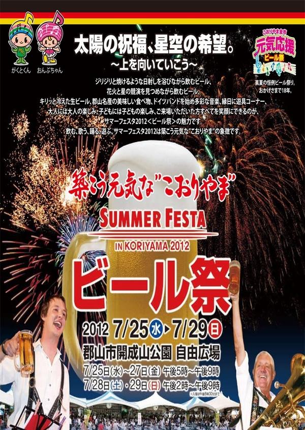 サマーフェスタ IN KORIYAMA2012