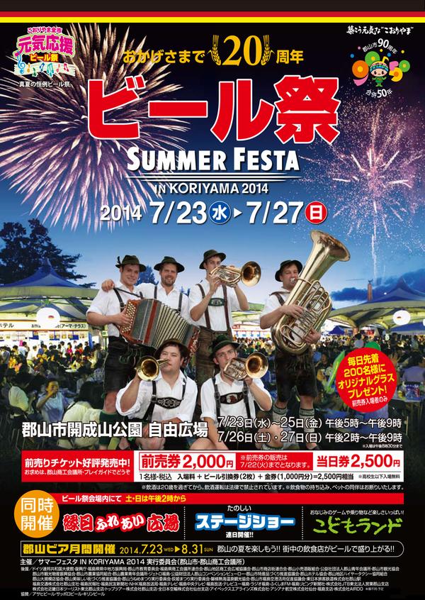 サマーフェスタ IN KORIYAMA2014