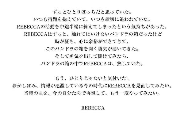 REBECCA(レベッカ)