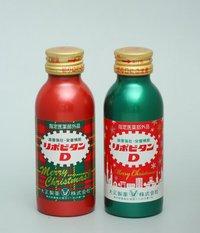 リポビタンDのクリスマス限定デザインボトルを無料配布