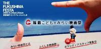 福島こどものみらい映画祭明日開幕!