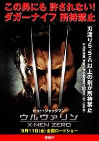 ウルヴァリン×警察庁「ダガーナイフの所持禁止」のポスター!