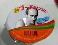 プーチンプリン