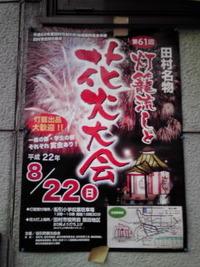 本日田村市灯籠流し花火大会(^o^)