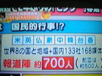 国民的行事…AKB48他総選挙! ?