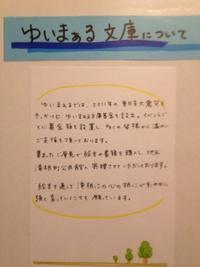 3/8ゆいまぁるイベント出店者ご紹介