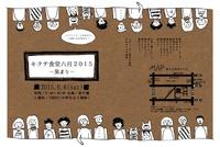 【キクチ食堂六月2015】〜集まり〜