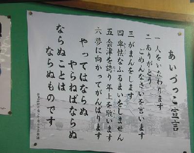 あいづっこ宣言に込められた会津の伝統的な規範意識
