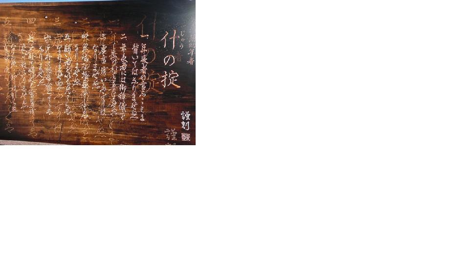 八重の桜:第1回放送「ならぬことはならぬ」