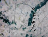京都守護職を拝命した会津藩の家訓