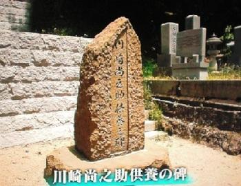 豊岡市出石町にある川崎尚之助供養之碑