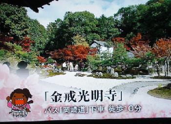 京都守護職本陣(会津藩本陣)となった金戒光明寺(左京区)